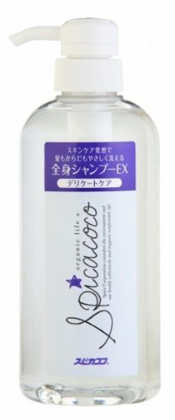 非互換乳製品火星スピカココ 全身シャンプーEX デリケートケア ポンプ 630mL
