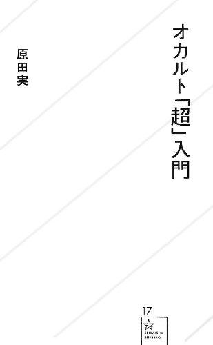 オカルト「超」入門 (星海社新書)