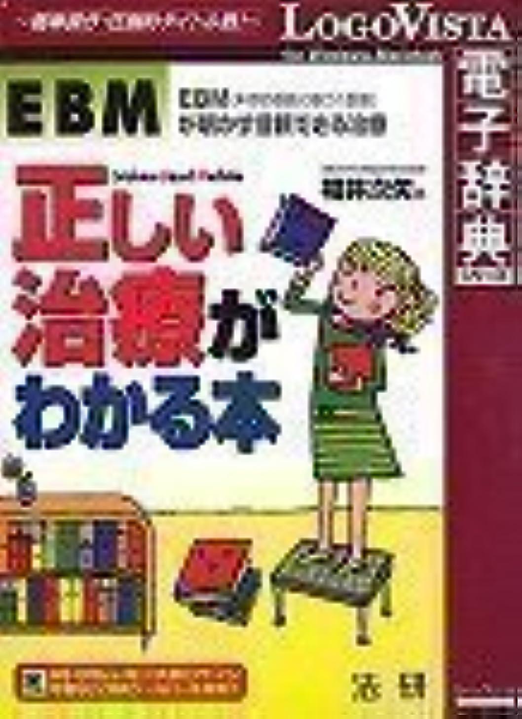 労働者歴史ほめる法研 EBM正しい治療がわかる本