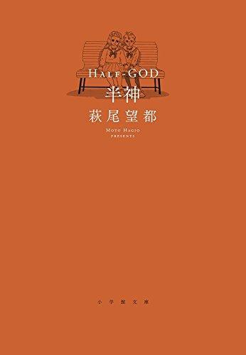 半神 (小学館文庫)の詳細を見る