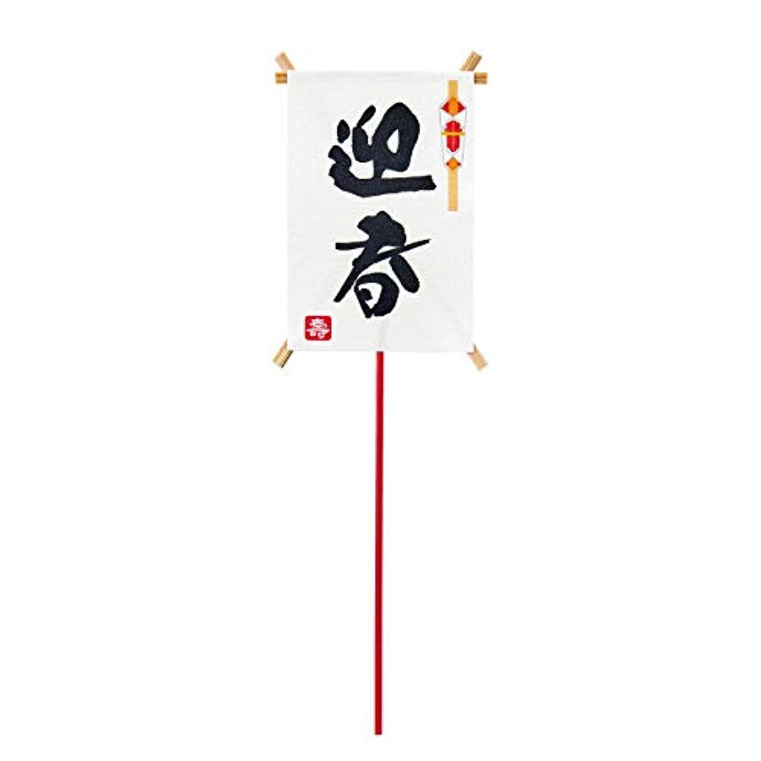 棚提唱する宗教的な迎春大凧ピック デコレーション素材 2本入 パーツ ピック JP001038 お正月