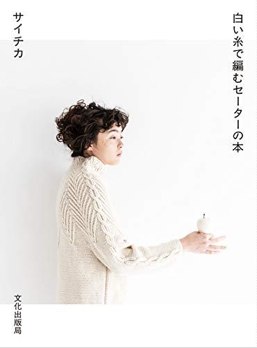 白い糸で編むセーターの本...