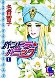 パンドラ・パニック 1 (プチフラワーコミックス)