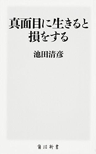 真面目に生きると損をする (角川新書)の詳細を見る