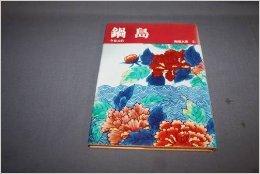 陶磁大系〈21〉鍋島 (1972年)