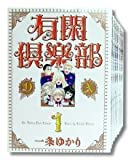有閑倶楽部DX 全9巻完結セット (集英社ガールズコミックス)