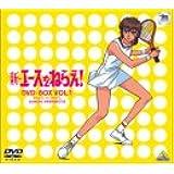 新・エースをねらえ! DVD-BOX(1)