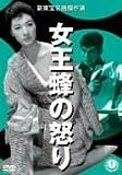 女王蜂の怒り[DVD]