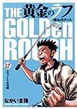 黄金のラフ 17―草太のスタンス (ビッグコミックス)