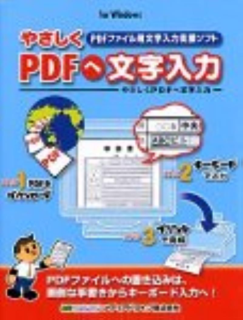 伝える対悩むやさしくPDFへ文字入力 発売記念キャンペーン 2