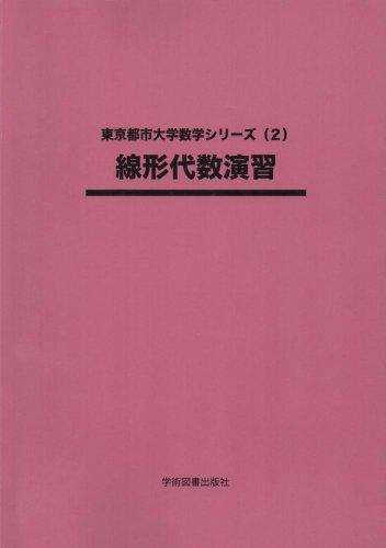 線形代数演習 (東京都市大学数学シリーズ)
