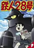 鉄人28号 9 [DVD] 画像