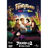 フリントストーン2~ビバ・ロック・ベガス~ [DVD]