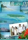 瑠璃の島 DVD-BOX[DVD]