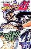 アイシールド21 (16) (ジャンプ・コミックス)