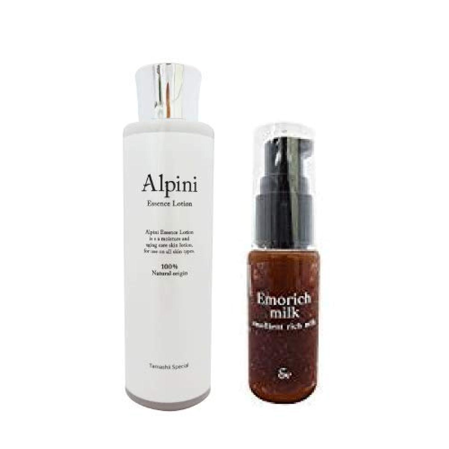 慣らすジャンク寛大なアルピニエッセンスローション150ml+エモリッチミルク30mlセット 完全無添加の保湿化粧水と乳液(ミルク美容液)セット