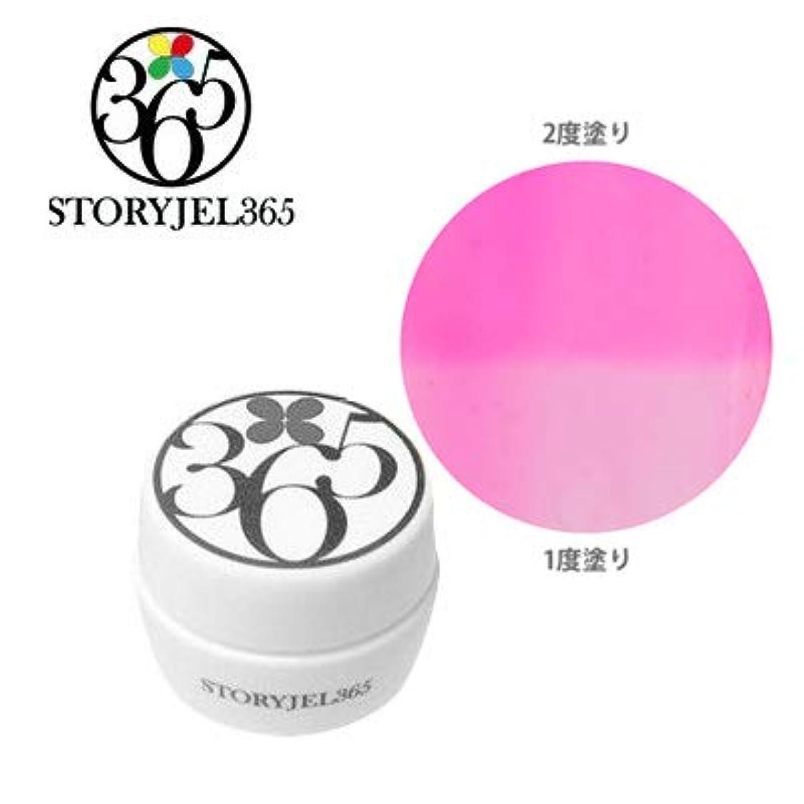 一般的に言えば顔料敏感なSTORY JEL365 カラージェル SJS-166S レディースタイム