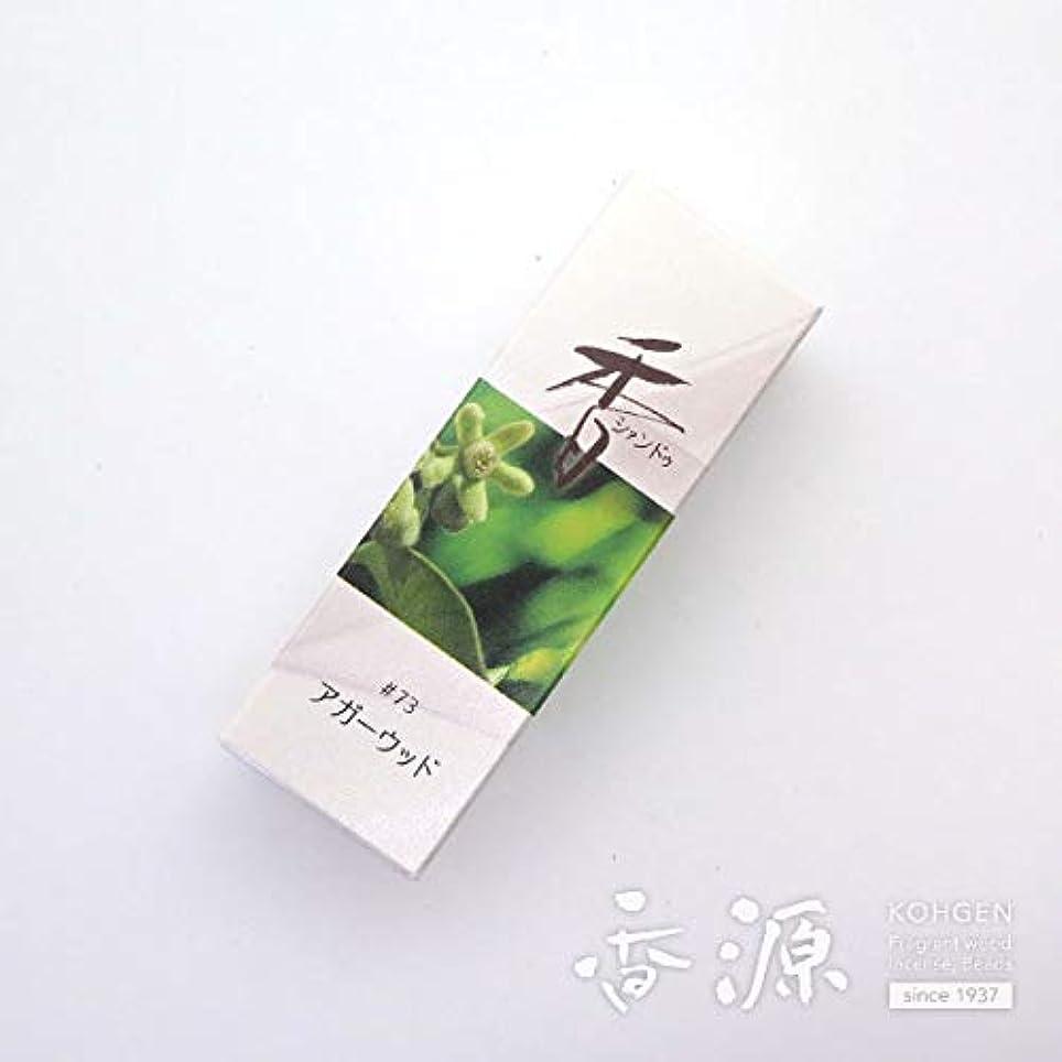 休日に保存する植生松栄堂のお香 Xiang Do(シャンドゥ) アガーウッド ST20本入 簡易香立付 #214273