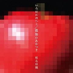 椎名林檎「孤独のあかつき」の歌詞を収録したCDジャケット画像
