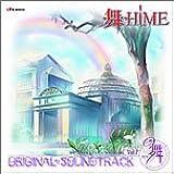 TVアニメ「舞-HiME」オリジナルサウンドトラックVOL.2