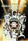 2005オフィシャルDVD 北海道日本ハムファイターズ プロ野球改革元年!ファイターズ戦いの記録と記憶