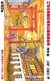 こちら葛飾区亀有公園前派出所 (第152巻) (ジャンプ・コミックス)