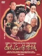 西太后の紫禁城 DVD BOX