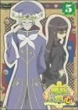 姫様ご用心 5 [DVD]
