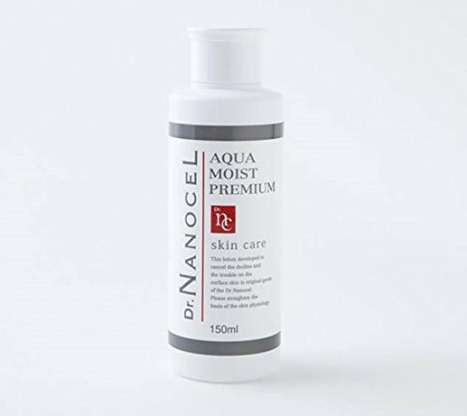 アレルギー性時系列湿度【3本セット】ドクターナノセルアクアモイストプレミアム