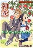 りんごの木の下っこで~初恋 / ふじの はるか のシリーズ情報を見る