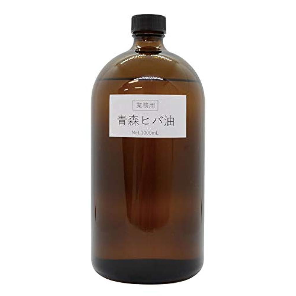 うなずく未使用ヒゲ業務用 青森ひば油 1000ml ヒバオイル