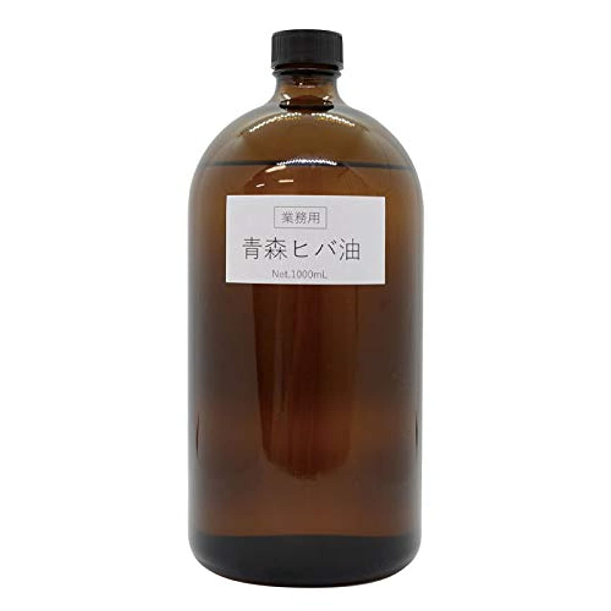 孤独なテンション完全に乾く業務用 青森ひば油 1000ml ヒバオイル