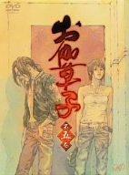 お伽草子 第五巻(初回限定版) [DVD]