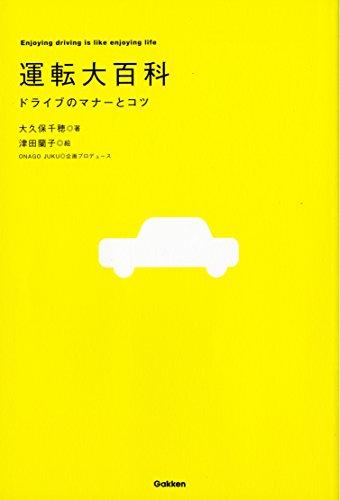 運転大百科 ドライブのマナーとコツ