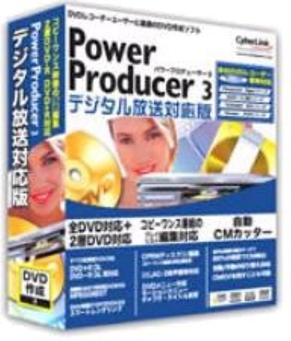 ドーム課す大洪水PowerProducer 3 デジタル放送対応版