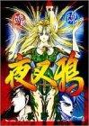 夜叉鴉 4 (ヤングジャンプコミックス)