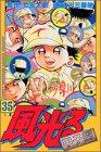風光る (35) (月刊マガジンコミックス)