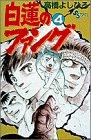 白蓮のファング 4 (少年サンデーコミックス)