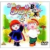 魔法陣グルグル グルグルBOX 1 [DVD]