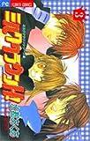 ミルククラウンH(ハイ)! (3) (少コミフラワーコミックス―ミルククラウンシリーズ)