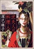 沈夫人の料理人 3 (ビッグコミックス)