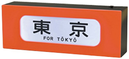 DIH-01 電照式行先方向板 201系中央線