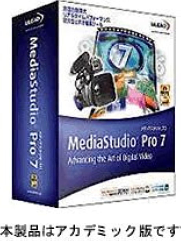 最終的にアンケートもっと少なくUlead MediaStudio Pro 7 アカデミック版