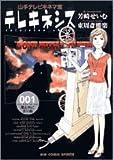テレキネシス山手テレビキネマ室 / 東周斎 雅楽 のシリーズ情報を見る