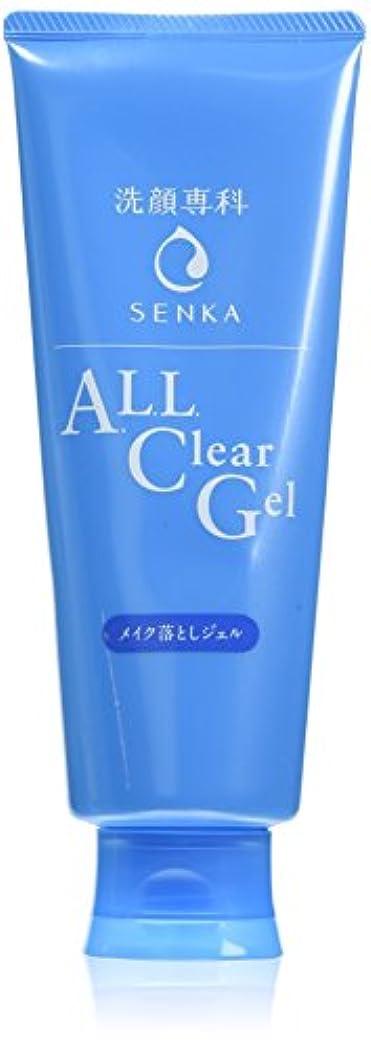 操る不測の事態海洋洗顔専科 オールクリアジェル メイク落としジェル 160g
