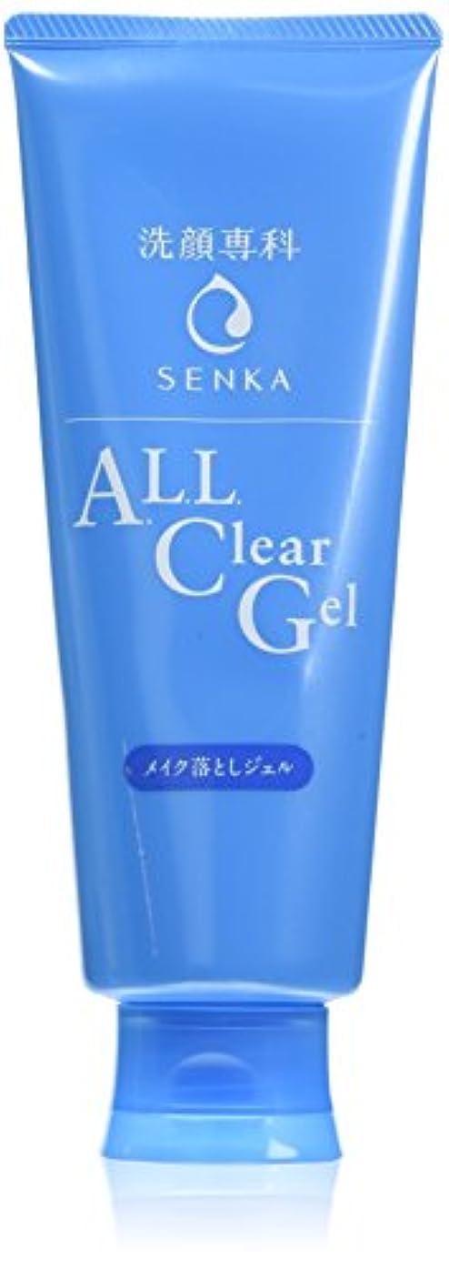 運動見えない原始的な洗顔専科 オールクリアジェル メイク落としジェル 160g