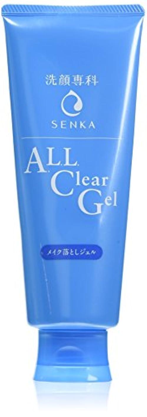 カテゴリーアイロニー理想的には洗顔専科 オールクリアジェル メイク落としジェル 160g