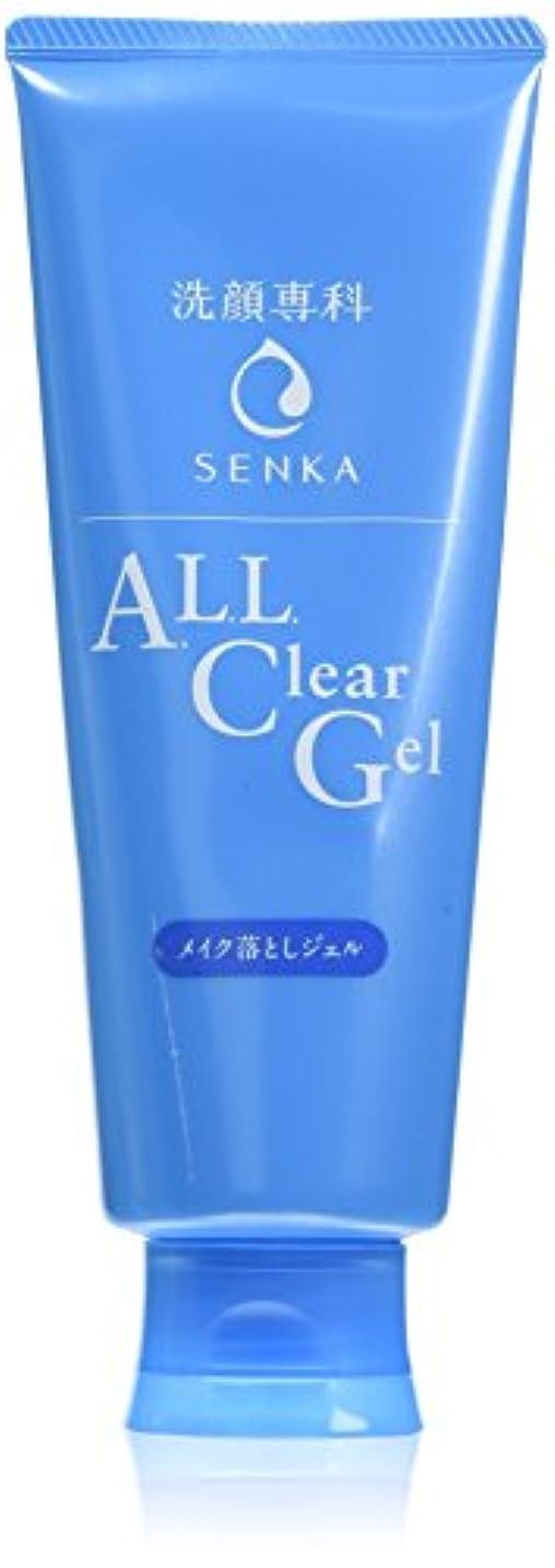 明らかに単語の慈悲で洗顔専科 オールクリアジェル メイク落としジェル 160g