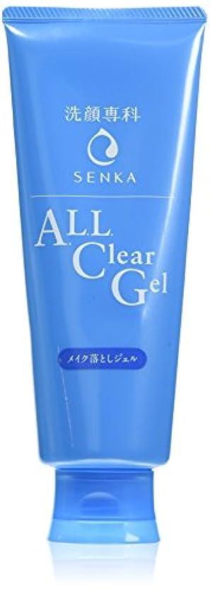 解き明かすレジデンス準拠洗顔専科 オールクリアジェル メイク落としジェル 160g