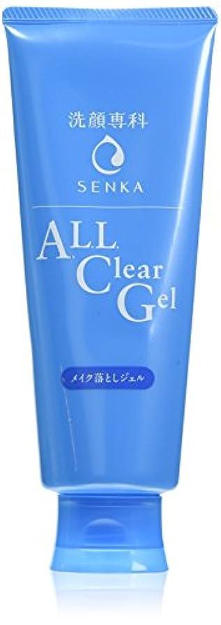 完璧な王位交流する洗顔専科 オールクリアジェル メイク落としジェル 160g